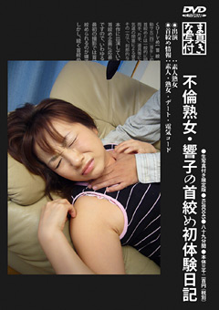 【塚本響子動画】不倫熟女・響子の首絞め初身体験日記-SM