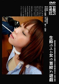 「生粋のエム女の首絞め遊戯」のパッケージ画像