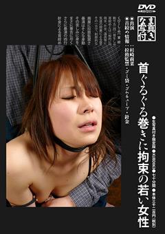 首ぐるぐる巻きに拘束の若い女性