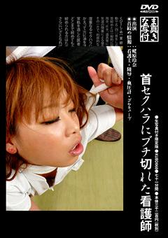 「首セクハラにブチ切れた看護師」のパッケージ画像