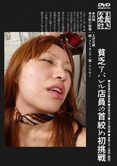 「貧乏アパレル店員の首絞め初挑戦 大沢美穂」のパッケージ画像