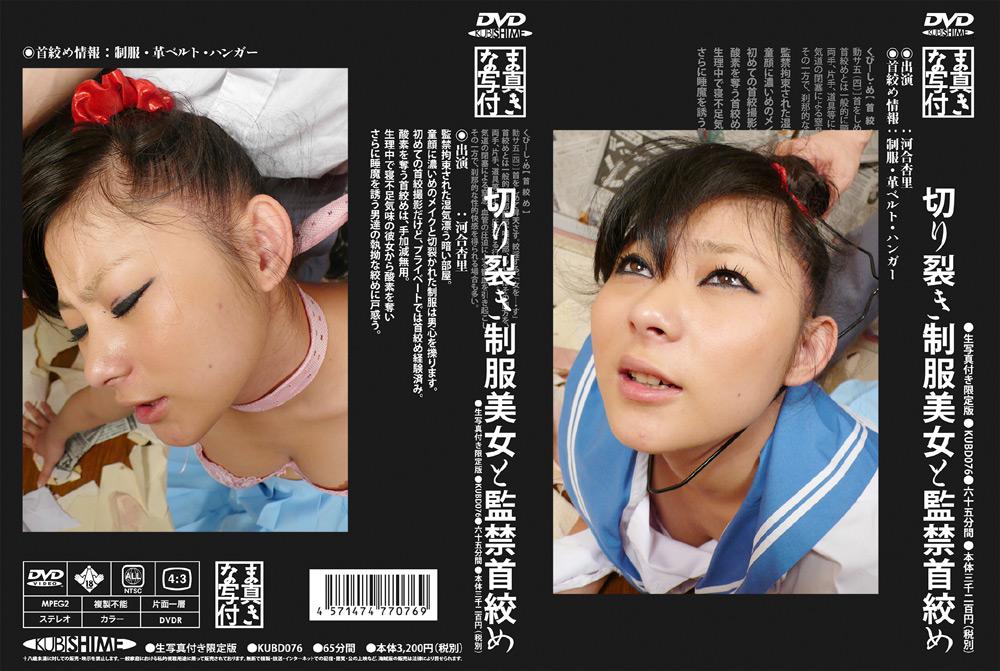 切り裂き制服美女と監禁首絞めのエロ画像