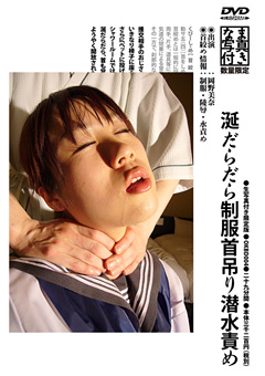 【岡野美奈動画】涎だらだら制服首吊り潜水責め-SM