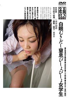 白眼むきだし窒息びしょびしょ女学生 永井涼香