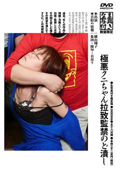 「極悪クニちゃん拉致監禁のど潰し 横山翔子」のパッケージ画像