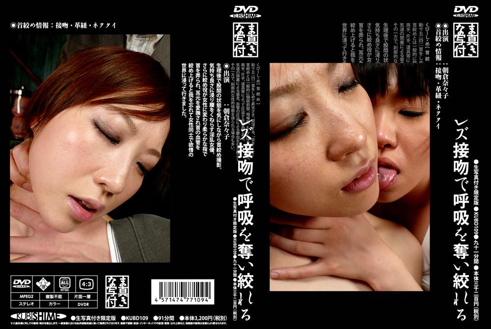 レズ接吻で呼吸を奪い絞れる