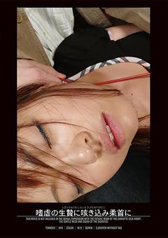 「嗜虐の生贄に咳き込み柔首に 長澤りお」のパッケージ画像
