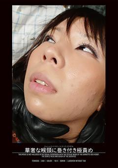 華奢な喉頸に巻き付き極責め