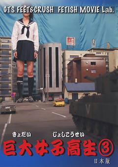 巨大女子校生3