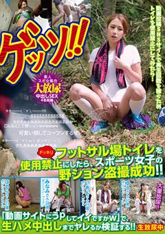 【ゆう動画】新作フットサル場便所を使用禁止にしたら盗撮成功!!-素人