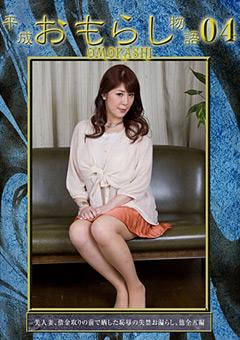 平成おもらし物語04