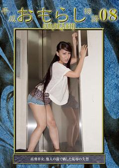 「平成おもらし物語 08」のパッケージ画像