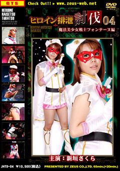 「ヒロイン排泄討伐 04 魔法美少女戦士フォンテーヌ編」のパッケージ画像