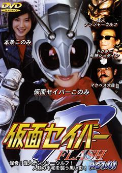 仮面セイバーFLASH ACT.01