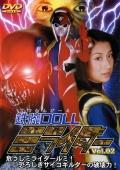 鉄腕DOLLミライダー Vol.02