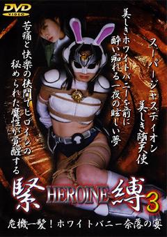 HEROINE緊縛3