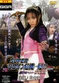 スーパーヒロイン危機一髪!!Vol.04