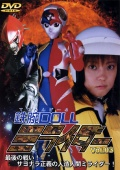 鉄腕DOLLミライダー Vol.03