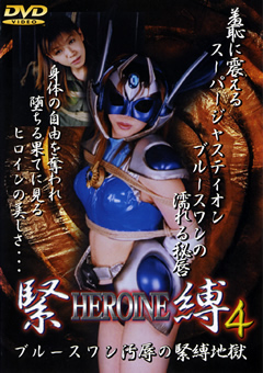 HEROINE緊縛4