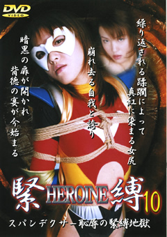 HEROINE緊縛10