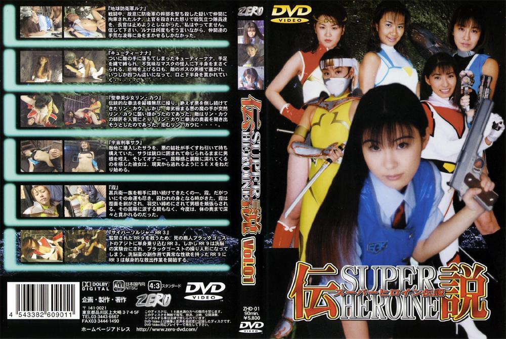 スーパーヒロイン伝説 Vol01