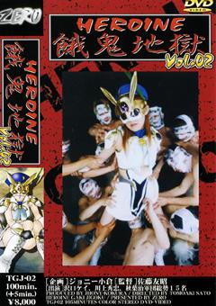 HEROINE餓鬼地獄 Vol.02