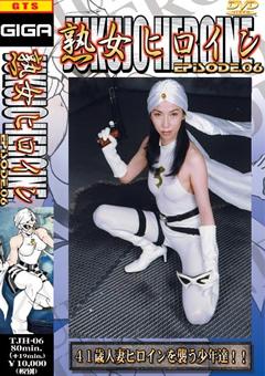 熟女ヒロイン EPISODE.06