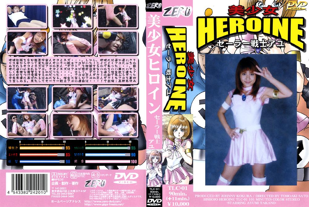 美少女ヒロイン セーラー戦士 アユ