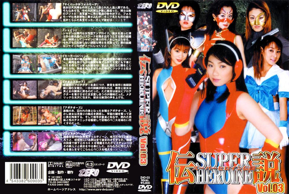 スーパーヒロイン伝説 Vol.03