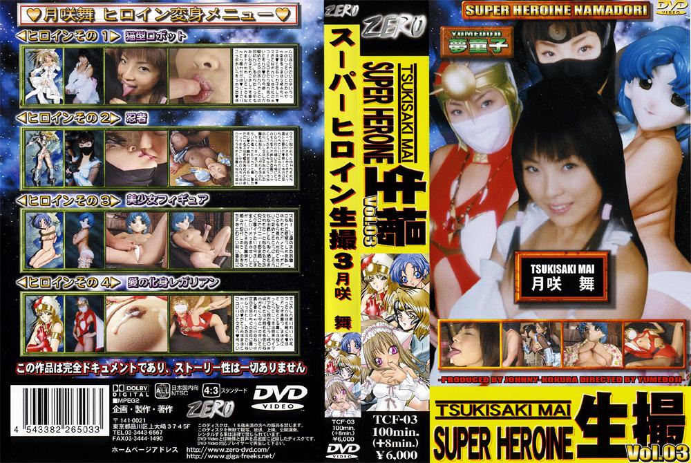 SUPER HEROINE 生撮 Vol.03