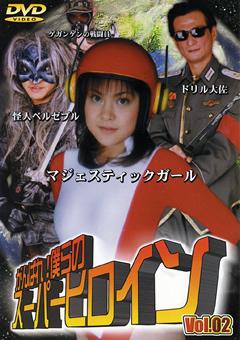 がんばれ!僕らのスーパーヒロイン Vol.02