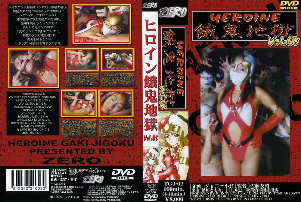 HEROINE餓鬼地獄 Vol.03