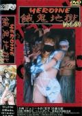 HEROINE餓鬼地獄 Vol.04