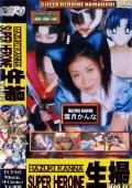 SUPER HEROINE 生撮 Vol.02
