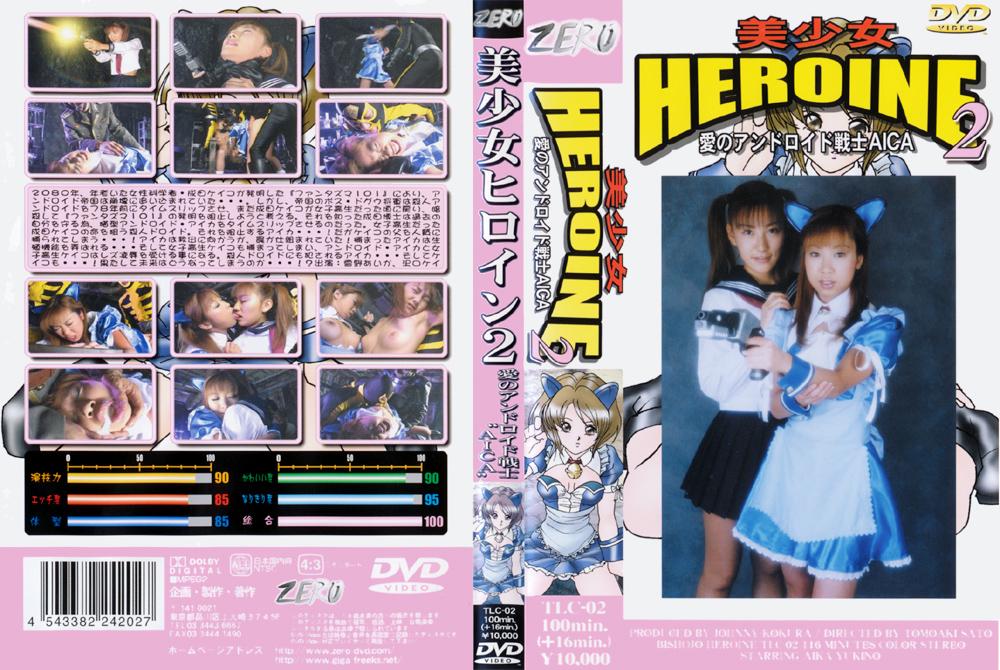 美少女ヒロイン2 愛のアンドロイド戦士AICA