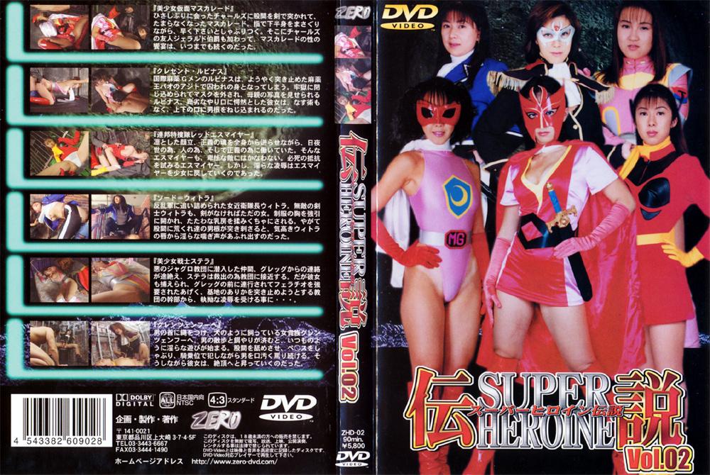 スーパーヒロイン伝説 Vol02