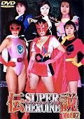 スーパーヒロイン伝説 Vol.02