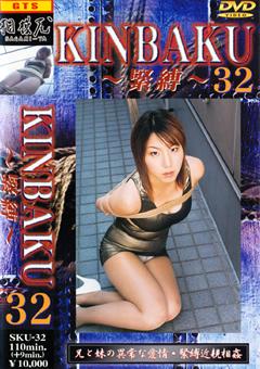 KINBAKU~緊縛~32