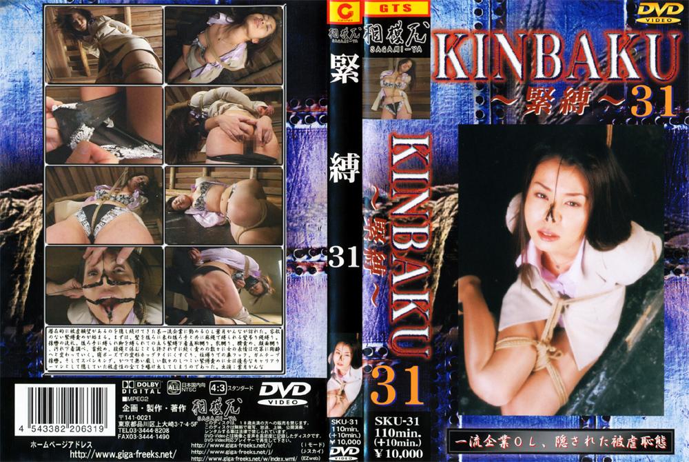 KINBAKU〜緊縛〜31