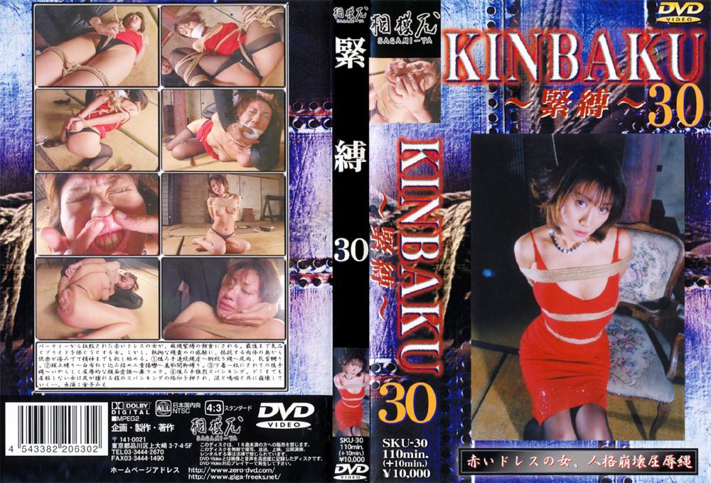 KINBAKU〜緊縛〜30のエロ画像