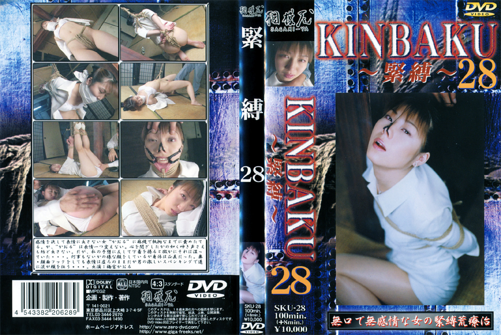 KINBAKU〜緊縛〜28のエロ画像