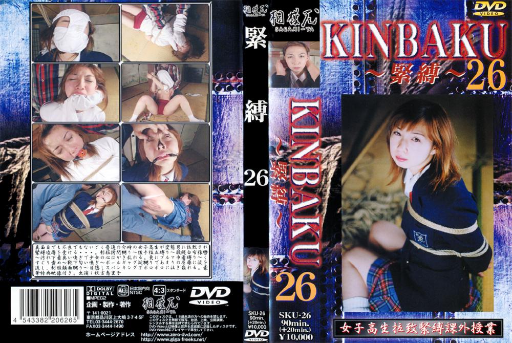 KINBAKU〜緊縛〜26