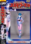 宇宙の戦士コスモウーマン Vol.01