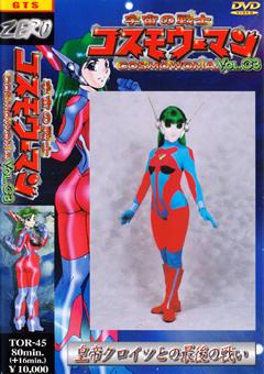 宇宙の戦士コスモウーマン Vol.03