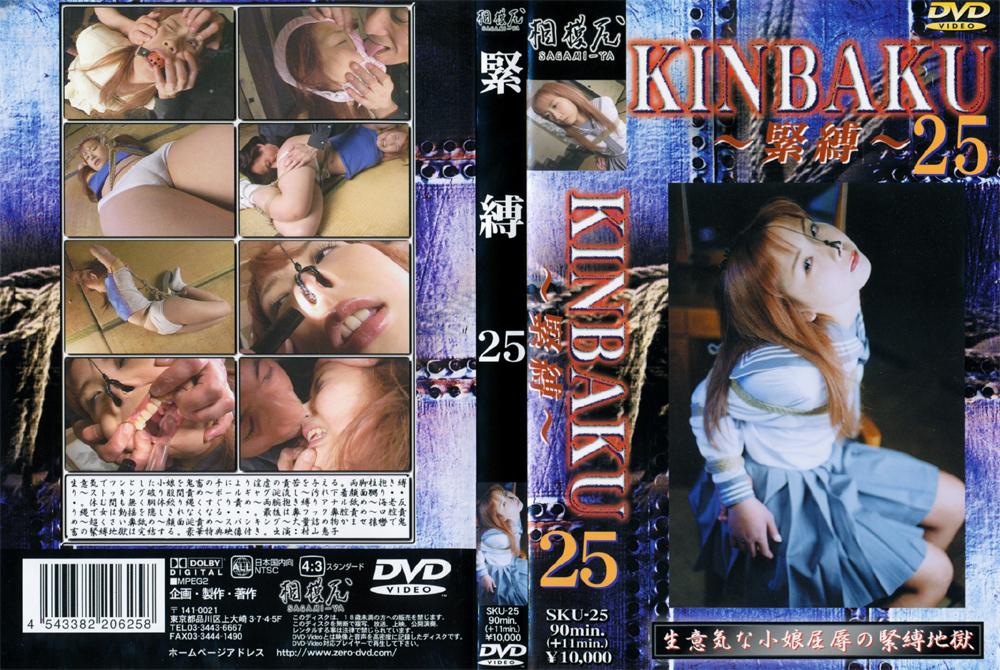 KINBAKU〜緊縛〜25のエロ画像