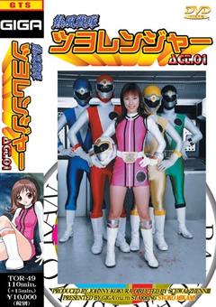 熱風戦隊ツヨレンジャー ACT.01
