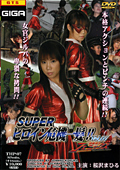 スーパーヒロイン危機一髪!!Vol.07