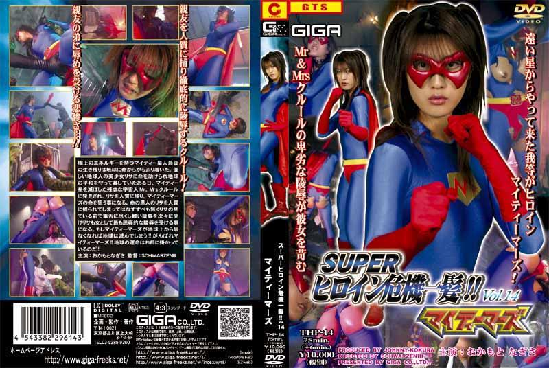 スーパーヒロイン危機一髪!!Vol.14