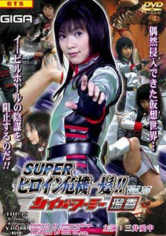 スーパーヒロイン危機一髪!!Vol.15