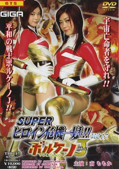 スーパーヒロイン危機一髪!!Vol.17